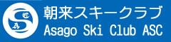 朝来スキークラブ